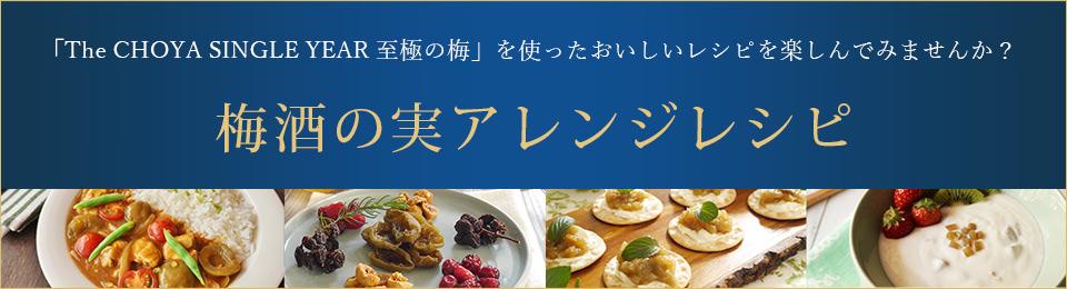 「The CHOYA SINGLE YEAR 至極の梅」を使ったおいしいレシピを楽しんでみませんか? 梅酒の実アレンジレシピ