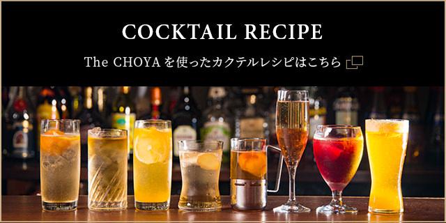 The CHOYAを使ったカクテルレシピはこちら