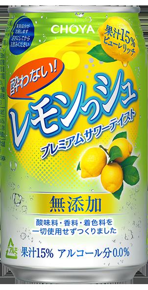 酔わないレモンっシュのパッケージ画像