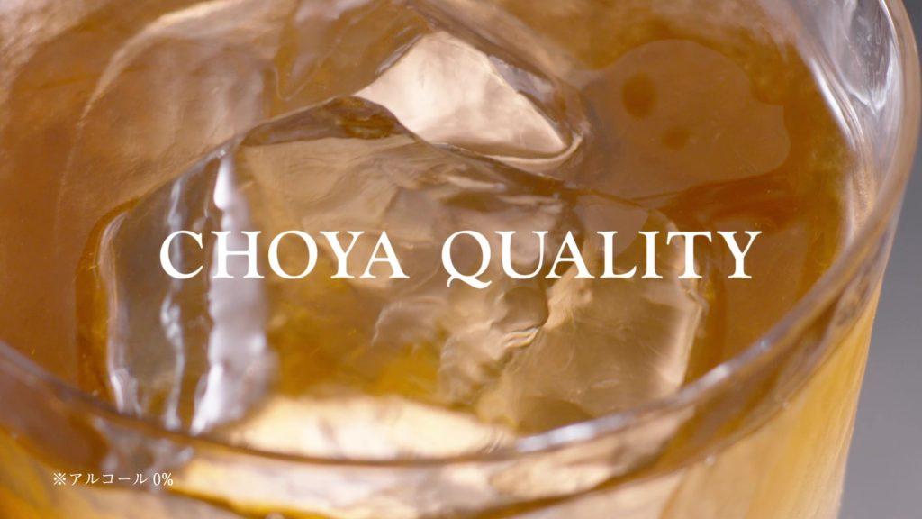 CHOYA QUALITY Alc.0% 15秒