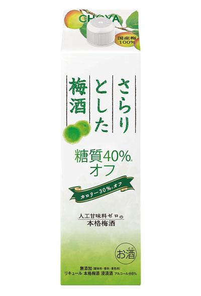 さらりとした梅酒 糖質40%オフ