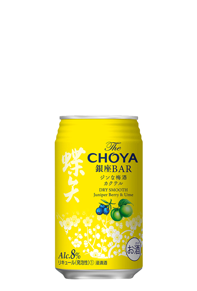 The CHOYA 銀座BAR ジンな梅酒カクテル