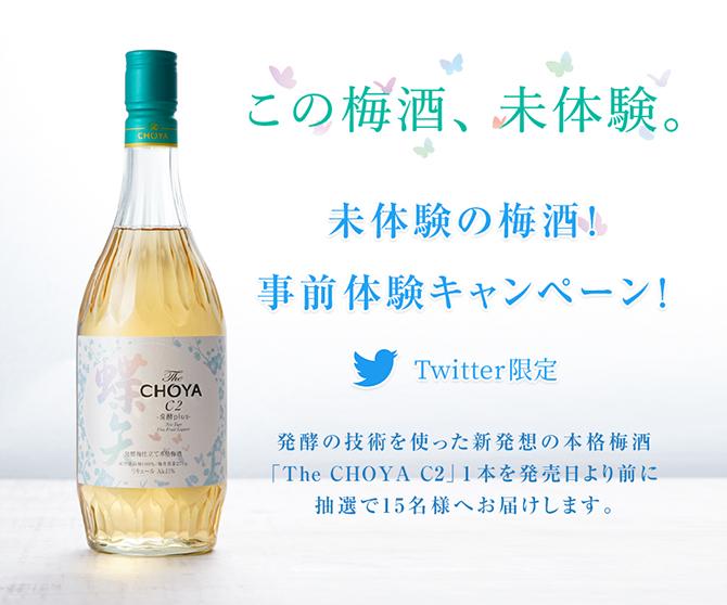 Twiiter限定 未体験の梅酒!事前体験キャンペーン!